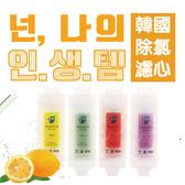 現貨 韓國熱銷 淋浴 除氯 香氛濾芯 維他命C 濾水器 過濾器 沐浴濾心 香氛濾心 除氯濾心