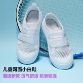 兒童小白鞋 正韓軟底透氣網室內兒童女童白色網鞋小布鞋鏤空男童-Ballet朵朵