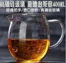 50403-253-柚柚的店【400ML玻璃大龍膽泡茶壺】高硼硅玻璃壺 蓋碗茶杯 茶具套裝 家用