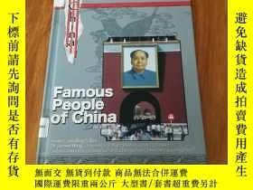 二手書博民逛書店FAMOUS罕見PEOPLE OF CHINA 著名的中國人12