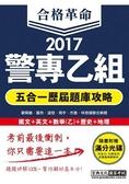 合格革命!警專入學考試(乙組行政警察科):5合1歷屆題庫攻略