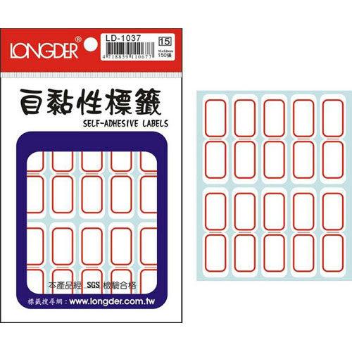 【奇奇文具】【龍德LONGDER】LD-1037 紅框 標籤貼紙 52x15mm