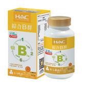 【永信HAC】綜合B群錠(60錠/瓶)-B群+牛磺酸 精神旺盛