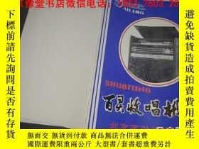 二手書博民逛書店罕見AILING百靈收唱機說明書Y9766 北京實驗工廠 北京實
