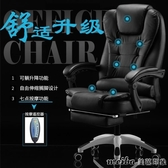 電腦椅家用辦公椅轉椅老板椅電競椅現代簡約靠背書房游戲坐椅子QM 美芭