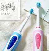電動牙刷 百靈K291成人充電式旋轉電動牙刷軟毛男女自動牙刷家用 艾維朵