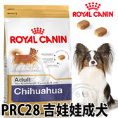 【培菓平價寵物網】法國皇家PRC28《吉娃娃成犬》飼料-1.5kg