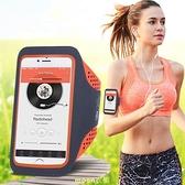 蘋果XS max運動臂帶iPhone XR跑步手機包11pro臂袋臂包透氣女款男 快速出貨