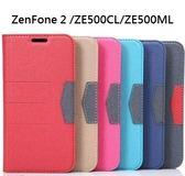 【完美款吸合皮套】華碩 ASUS ZenFone 2 /ZE500CL/ZE500ML/Z00D/5.0吋隱藏磁扣皮套