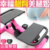 台灣製造!全能活氧踏步機翹臀扭腰美腿機運動健身另售電動跑步機飛輪磁控健身車彈力繩熱銷