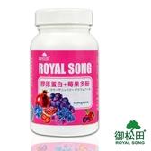 【御松田】膠原蛋白+莓果多酚(30粒x1瓶)~可搭配穀胱甘肽珍珠粉葡萄籽蔓越莓酵素使用