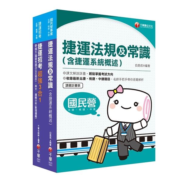2020桃園捷運(運務車務類司機員/運務站務類站務員)套書
