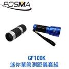 POSMA 高爾夫迷你單筒測距儀 套組 GF100K
