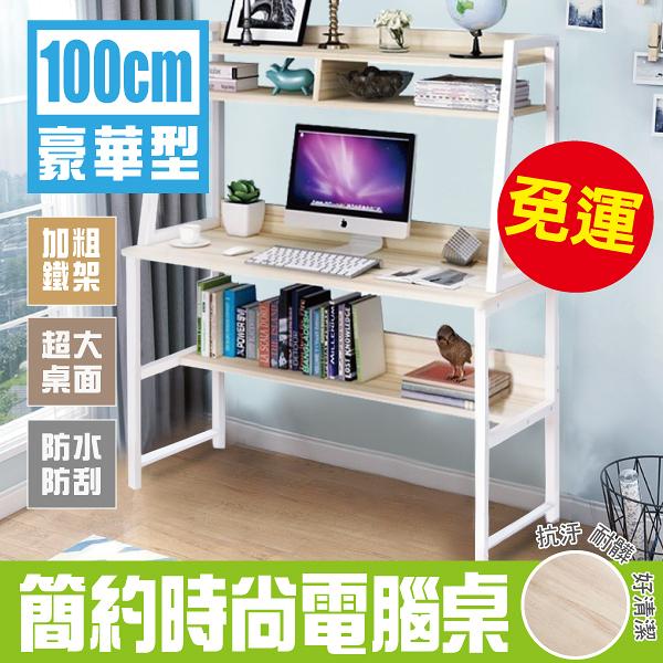 FDW【A6810】現貨*豪華型100公分*大容量電腦桌/書桌/工作桌/辦公桌/多功能電腦桌/成長桌