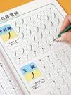 寫字帖 1-6年級控筆訓練字帖點陣筆畫練字帖小學生兒童啟蒙硬筆書法初學者入門 維多原創