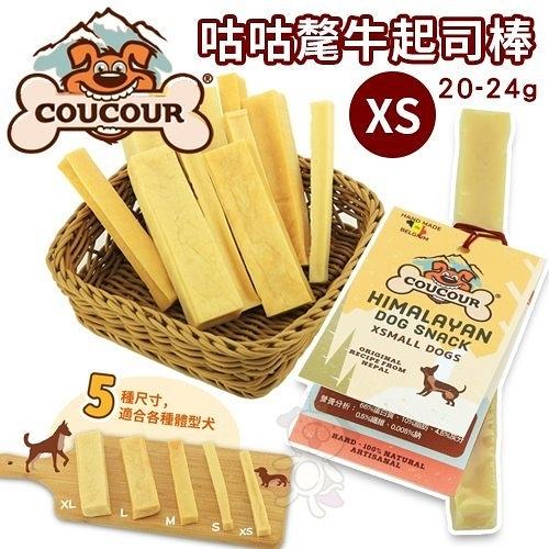 *KING WANG*COUCOUR 咕咕氂牛起司棒XS‧來自草飼放養牛的牛奶製成潔牙棒‧狗零食