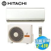 日立 HITACHI 日本原裝 冷暖變頻一對一分離式冷氣 RAS-22SCT / RAC-22SCT