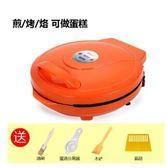 電餅鐺雙面加熱煎餅機新款自動斷電烙餅鍋蛋糕電餅檔家用   color shopYYP220v