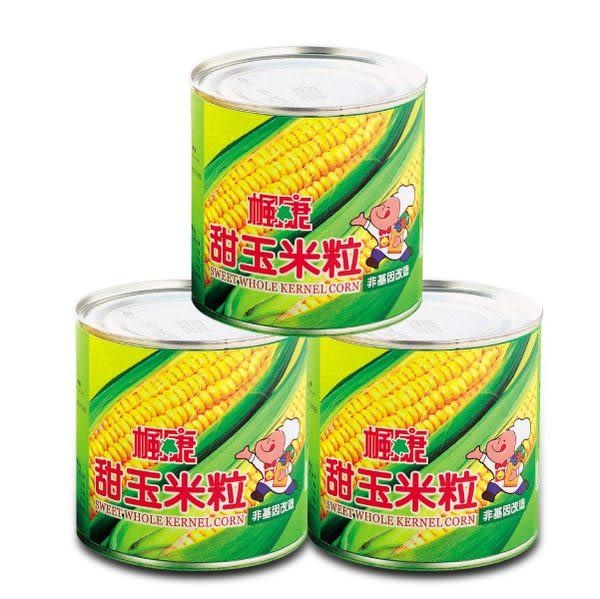 楓康甜玉米粒340g/罐★非基因改造玉米