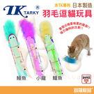 TK羽毛鰻魚逗貓玩具-藍(有咖夏咖夏聲)【寶羅寵品】