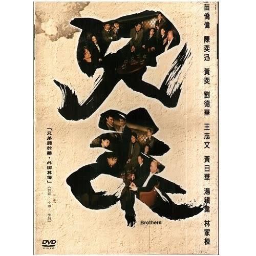 兄弟 DVD (購潮8)