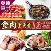 好神 肉食主義者12件組(5-8人份)【免運直出】