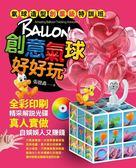 (二手書)創意氣球好好玩氣球造型創業級特訓班