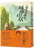 國木田獨步的城市山居:收錄〈武藏野〉、〈畫的悲哀〉等穿林走巷的常民詠嘆(新譯)