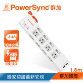 群加 PowerSync 2P+3P 4開8插2埠USB防雷擊抗搖擺延長線/1.8m(TR829018)