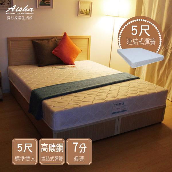 床墊 中鋼彈簧床 護髓型 雙面用床墊/ 5尺雙人床墊 00006 愛莎家居