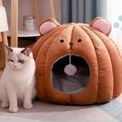 寵物窩 貓窩封閉式冬季保暖可拆洗貓床狗窩冬天四季通用網紅貓咪寵物用品【快速出貨八折鉅惠】