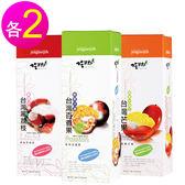 【吃果籽】鮮果汁布丁6盒(5入/盒)-芒果、荔枝、百香果各2盒