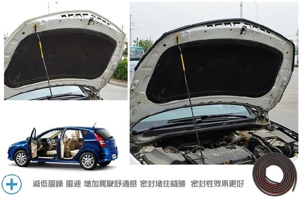 【小D型保護條】1米 汽車用車門防護條1M車載防水槽密封條防撞條引擎蓋後車箱防水密封隔音防撞