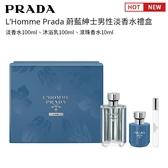 PRADA L'Homme Prada L'Eau 蔚藍紳士 男性淡香水禮盒 精品香氛禮盒 魅力香氛 【SP嚴選家】