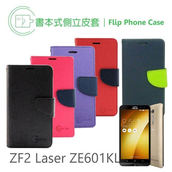 經典皮套 ASUS華碩 ZenFone 2 Laser ZE601KL 6吋 側掀可立 保護皮套 殼 書本式 手機支架