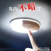 汽車閱讀燈車內燈照明燈室內後排車廂車載吸頂燈後備箱燈感應 【快速出貨】