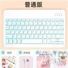 平板電腦小鍵盤充電華為蘋果iPad手機筆記本便攜外接YJT 【快速出貨】