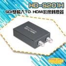 高雄/台南/屏東監視器 HD-S201H SDI 雙輸入 TO HDMI 影像轉換器