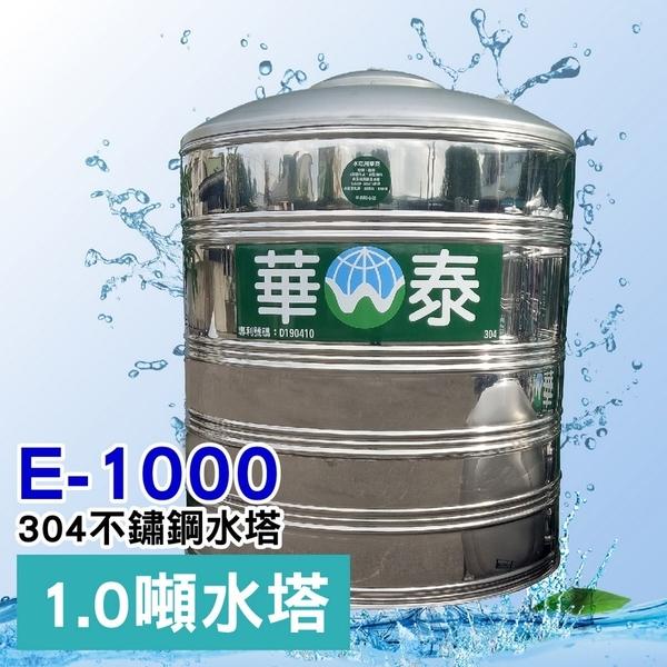 【C.L居家生活館】1000L平底不鏽鋼水塔/304水塔/蓄水塔/1噸