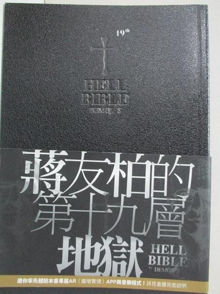 【書寶二手書T8/傳記_B6S】第十九層地獄_蔣友柏