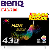 《送壁掛架安裝》BenQ明基 43吋E43-700 4K HDR聯網液晶顯示器附視訊盒