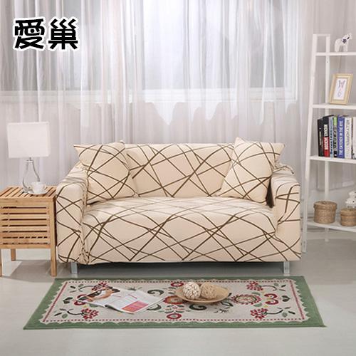 愛巢-全包彈力簡約四季通用型沙發套 四人沙發 (235~300cm適用)