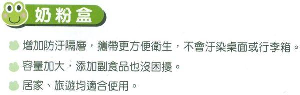 防汙加大奶粉盒  綠/粉 D-5011