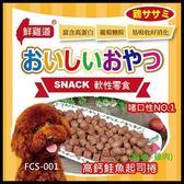 *King Wang*【FCS-001】台灣鮮雞道-軟性零食《高鈣鮭魚起司捲 (鮭魚+雞肉)》170g