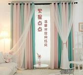 遮光窗簾 2021流行窗簾雙層全遮光新款新婚少女臥室北歐簡約蕾絲紗  【快速出貨】
