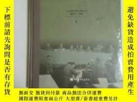 二手書博民逛書店二戰後審判日本戰犯報刊資料彙編罕見1Y251145 對日戰犯審判