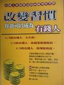 【書寶二手書T1/投資_JGS】改變習慣,你也可以成為有錢人_鍾仁富