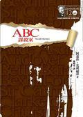 (二手書)ABC謀殺案 【克莉絲蒂120誕辰紀念版】