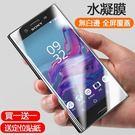 【買一送一】6D水凝膜 索尼 SONY XZ3 XZ2 XZs XA1 Plus XA2 ultra 保護膜 XZ Premium 螢幕保護貼 滿版高清軟膜