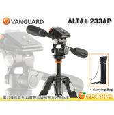 VANGUARD 精嘉 阿爾塔 ALTA+ 233AP 鋁鎂合金腳架套組 載重3KG 黑色 三腳架 低角度 附腳架袋